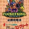今ポケットキング必勝攻略法という攻略本にとんでもないことが起こっている?