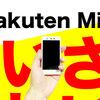 【人を選ぶ端末】Rakuten Miniを4ヶ月使ってみた感想【Rakuten UN-LIMIT】