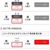 川崎フロンターレ:ルヴァンカップ決勝進出の条件