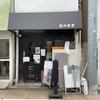 都立家政駅にあるラーメン屋さん「高田光幸」に行ってきました!大盛でも同じ値段のお店なのでダイエット中の人は要注意ですぞ!行かないか⁈(紙エプロン有)