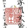 小野照崎神社(東京・入谷)の御朱印!正月限定
