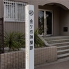 金ヶ作陣屋(千葉県松戸市)