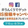 #りんくうでゲット SNS投稿キャンペーン