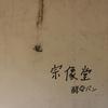沖縄:本当は教えたくないパン屋、宗像堂