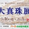 『大真珠展』『天然真珠フェア』開催します!
