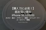 【購入前に必見!】超お買い得なiPhone SE2(第2世代/2020)の大きさ・重さ・デザイン・価格・スペック・ケース・SIMフリー情報
