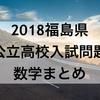 【数学解説】2018福島県公立高校入試問題~まとめ~