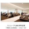 福岡空港のANA新ラウンジが2019年2月7日供用開始。ANA SUITE LOUNGEも始動