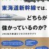 有楽町火災による新幹線運休でJR東海の損害は約30億円。なぜ運休は全線に拡大したか。