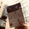 SFの領分――SFアンソロジー『Genesis 一万年の午後』(東京創元社)書評