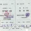 【国内旅行系】 学生注目! 学割節約術 連続乗車券の世界