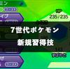 【ウルトラサンムーン】第7世代のポケモンに追加された新技【レベル技・タマゴ技・教え技】