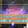 【レビュー】「ホームスタークラシック」で部屋をプラネタリウムに!!【セガトイズ】