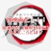 祝映画化!鬼滅の刃【無限列車編】の見どころ3選!! ※ネタバレあり