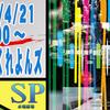 SP水曜劇場 第264回 ポッキリくれよんズ『ワーク・スペース・フライデー』