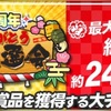 【プロスピA】3周年記念の大抽選会が豪華過ぎる!