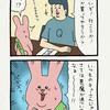 スキウサギ「悪魔」