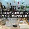 JAL 日本航空 JL010 成田-シカゴ ラウンジ、機内食等を紹介