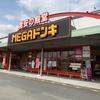 掛川市に8月4日にMEGAドンキホーテがオープン!フロアマップも公開!