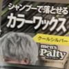 You髪の色変えちゃいなよ。メンズパルティ―カラーワックス