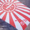 椎名林檎(生)林檎博'18〜不惑の余裕〜「大阪城ホール」に行ってきた。