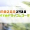 Amazonで購入できるおすすめドライブレコーダーTOP3