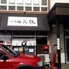 会津若松で超濃厚な魚介豚骨つけ麺を提供してくれる「弐瓶」レポ!