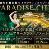 パラダイスシティカジノが仁川空港側にオープン決定!セガサミーが日本流のおもてなしを提供。