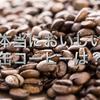 【本当に美味しい缶コーヒーランキング!】定番缶コーヒー10選まとめ!