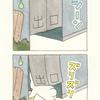 ネコノヒー「お化け屋敷」/Haunted house