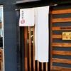 食彩酒房 寛@東小金井のランチで腹いっぱい