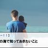 【海デビュー】初めての海で知っておきたいこと