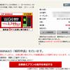 更新月にモバイルWIFI「WiMAX2+」を解約!確かに解約金は0円だった