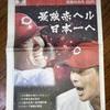 今日のカープ本:『中国新聞 2019 カープ開幕特別号』