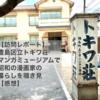 【訪問レポート】豊島区立トキワ荘マンガミュージアムで昭和の漫画家の暮らしを覗き見【感想】