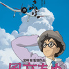 アニメーション作家宮崎駿の自伝「風立ちぬ」(2013)