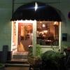 ドイツ在住のオーボイストの方と三軒茶屋のuguisu(ウグイス)にてワイン好きには堪らないフレンチディナー!