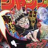 23巻以来の幸せパンチな週刊少年ジャンプ2019年16号感想