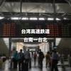 台南から台北へ…台湾高速鉄道(新幹線)に乗って移動後、気になっていたお店で魯肉飯を食べてみた!