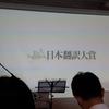第四回日本翻訳大賞授賞式に行ってきました!(イベントレポート)