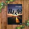 【日本推理作家協会賞受賞作】〝乱反射〟貫井 徳郎―――誰の所為で小さな命は奪われたのか?