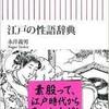 「江戸の性語辞典」(永井義男)