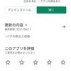 AndroidのUSBメモリ問題がアプリ「ファイルマネージャープラス」で解決