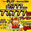 【Ponta】Ponta PLAYコンテンツ利⽤で合計7,777名に最大77,777Pontaポイントがあたる!!