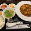 【下北沢】中国料理「美食天堂 金威」の麻婆豆腐が美味しくてびっくりした。私的ベスト麻婆豆腐。