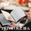 2021年1月に読んだ本