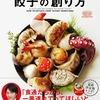 アンジャッシュ渡部さんも絶賛! 『餃子の創り方』7月18日発売