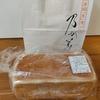 乃が美の「生」食パンはやっぱり美味しい!焼き立て翌日がより甘み強くなるらしいですよ!!