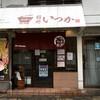 麺処いつか(呉市中央)つけそば・玉子かけごはん