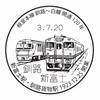 【小型印】根室本線(釧路~白糠間)開通120周年記念(2021.7.20~2022.07.19)